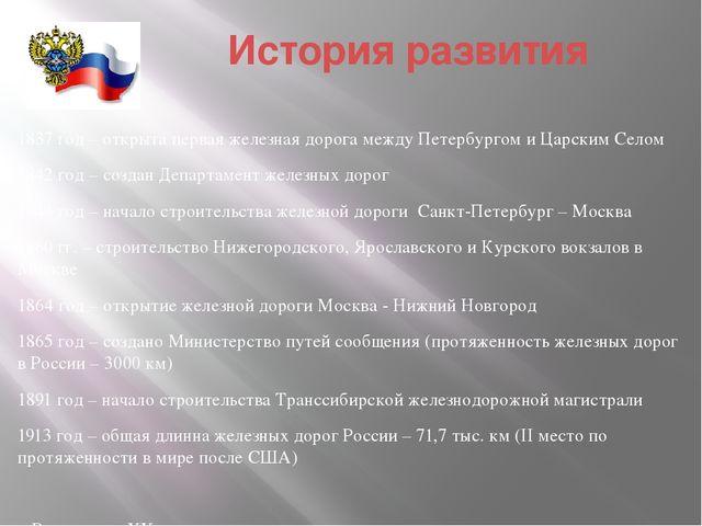 История развития 1837 год – открыта первая железная дорога между Петербургом...