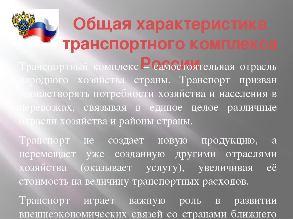 Общая характеристика транспортного комплекса России Транспортный комплекс – с...