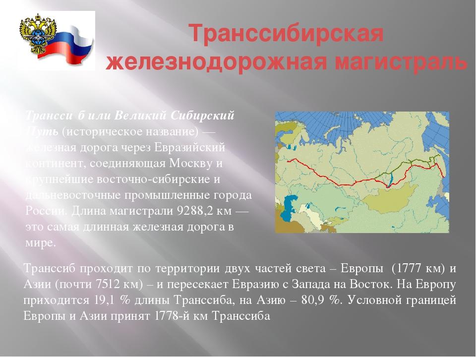 Транссибирская железнодорожная магистраль Трансси́б или Великий Сибирский Пут...