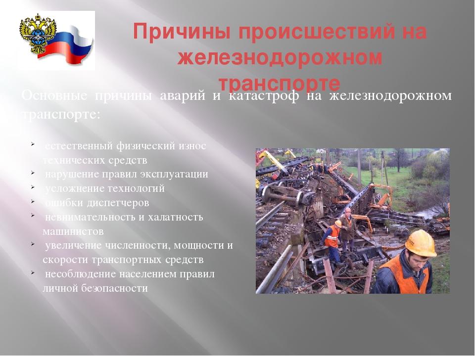 Причины происшествий на железнодорожном транспорте Основные причины аварий и...