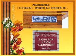Авылыбызның үзәк урамы Җаббарова К.З. исемен йөртә.