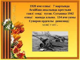 1920 нче елның 7 мартында Агайбаш авылында крестьян гаиләсендә туган. Сугышка