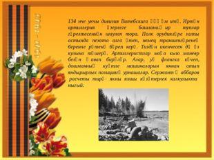 134 нче укчы дивизия Витебскига һөҗүм итә. Иртән артиллерия әзерлеге башлана.