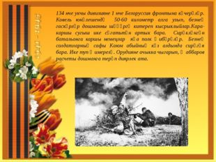 134 нче укчы дивизияне 1 нче Белоруссия фронтына күчерәләр. Ковель юнәлешендә