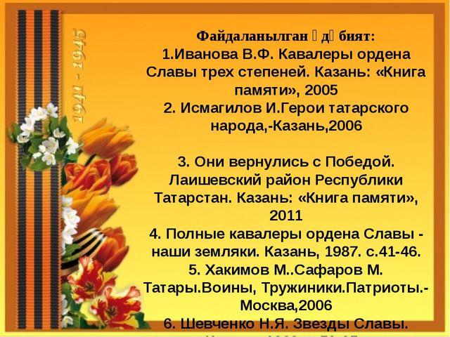 Файдаланылган әдәбият: 1.Иванова В.Ф. Кавалеры ордена Славы трех степеней. К...