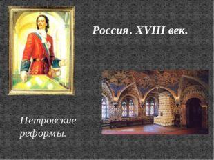 Россия. XVIII век. Петровские реформы.