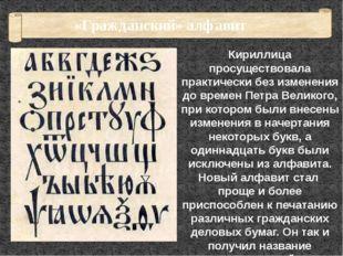 «Гражданский» алфавит Кириллица просуществовала практически без изменения до