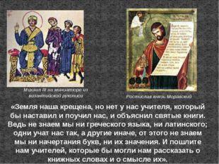 «Земля наша крещена, но нет у нас учителя, который бы наставил и поучил нас,