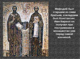 Мефодий был старшим из семи братьев, а младшим был Константин. Имя Кирилл он