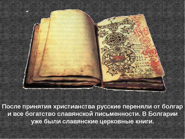 После принятия христианства русские переняли от болгар и все богатство славян...