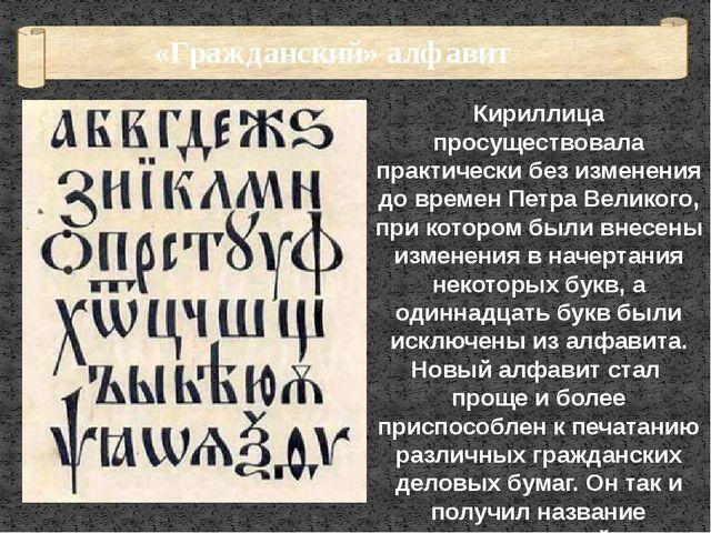 «Гражданский» алфавит Кириллица просуществовала практически без изменения до...