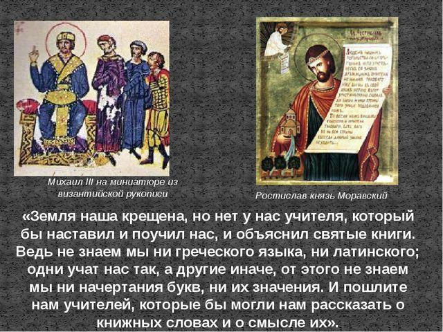 «Земля наша крещена, но нет у нас учителя, который бы наставил и поучил нас,...