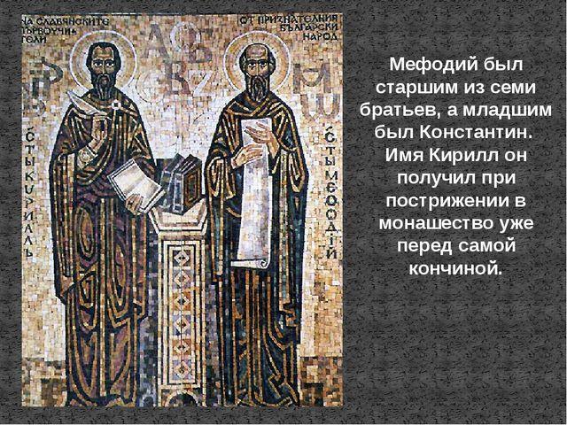 Мефодий был старшим из семи братьев, а младшим был Константин. Имя Кирилл он...
