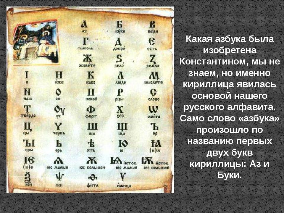 Какая азбука была изобретена Константином, мы не знаем, но именно кириллица я...