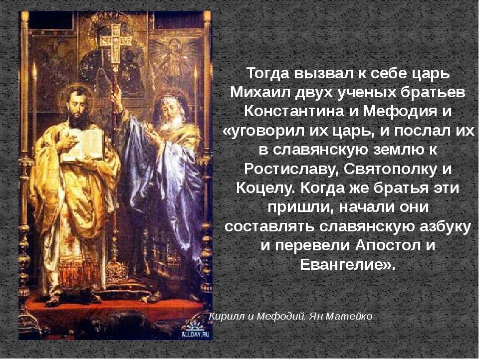 Тогда вызвал к себе царь Михаил двух ученых братьев Константина и Мефодия и «...