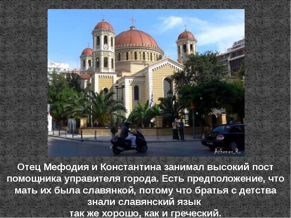 Отец Мефодия и Константина занимал высокий пост помощника управителя города....