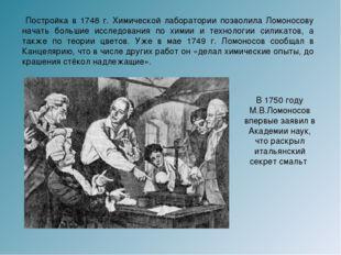 В 1750 году М.В.Ломоносов впервые заявил в Академии наук, что раскрыл итальян