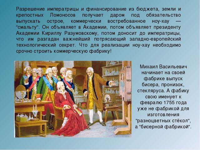 Разрешение императрицы и финансирование из бюджета, земли и крепостных Ломоно...