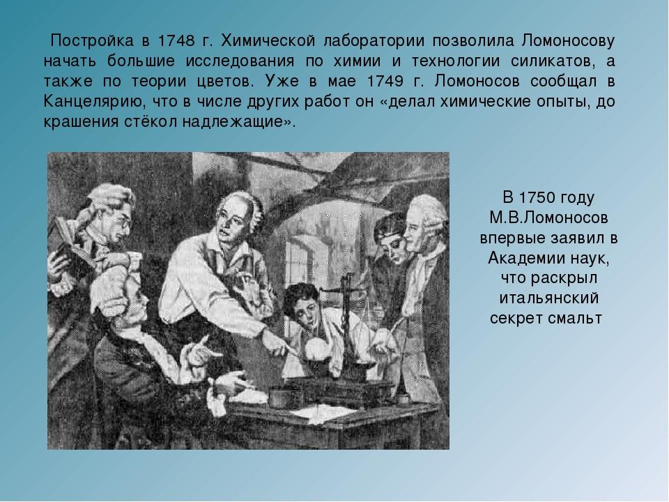 В 1750 году М.В.Ломоносов впервые заявил в Академии наук, что раскрыл итальян...