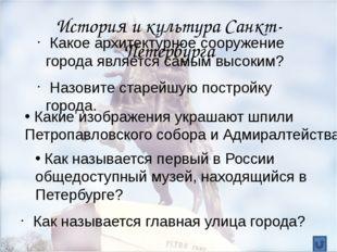 Литературный Петербург У старой крепости, у мшистых бастионов Цветет иная жиз