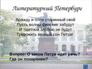 Литературный Петербург О мощный властелин судьбы! Не так ли ты над самой безд