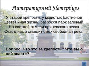 Литературный Петербург Monsieur Габьё, француз убогой, Чтоб не измучилось дит