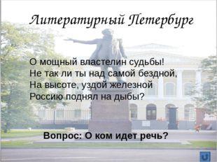 Литературный Петербург Какая дума на челе! Какая сила в нем сокрыта! А в сем