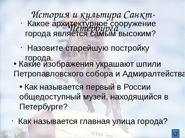 Литературный Петербург У старой крепости, у мшистых бастионов Цветет иная жиз...