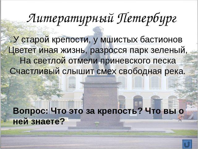 Литературный Петербург Monsieur Габьё, француз убогой, Чтоб не измучилось дит...