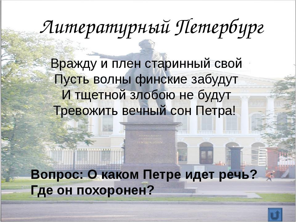 Литературный Петербург О мощный властелин судьбы! Не так ли ты над самой безд...