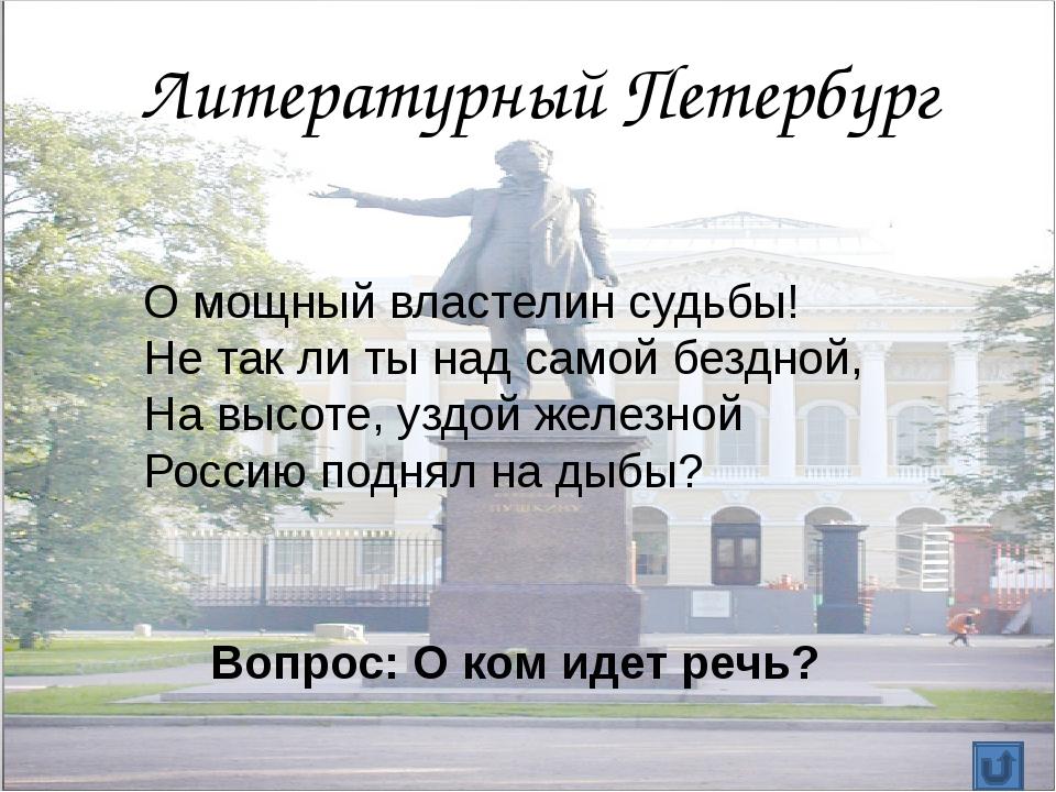 Литературный Петербург Какая дума на челе! Какая сила в нем сокрыта! А в сем...