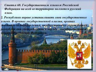 Статья 68. Государственным языком Российской Федерации на всей ее территории