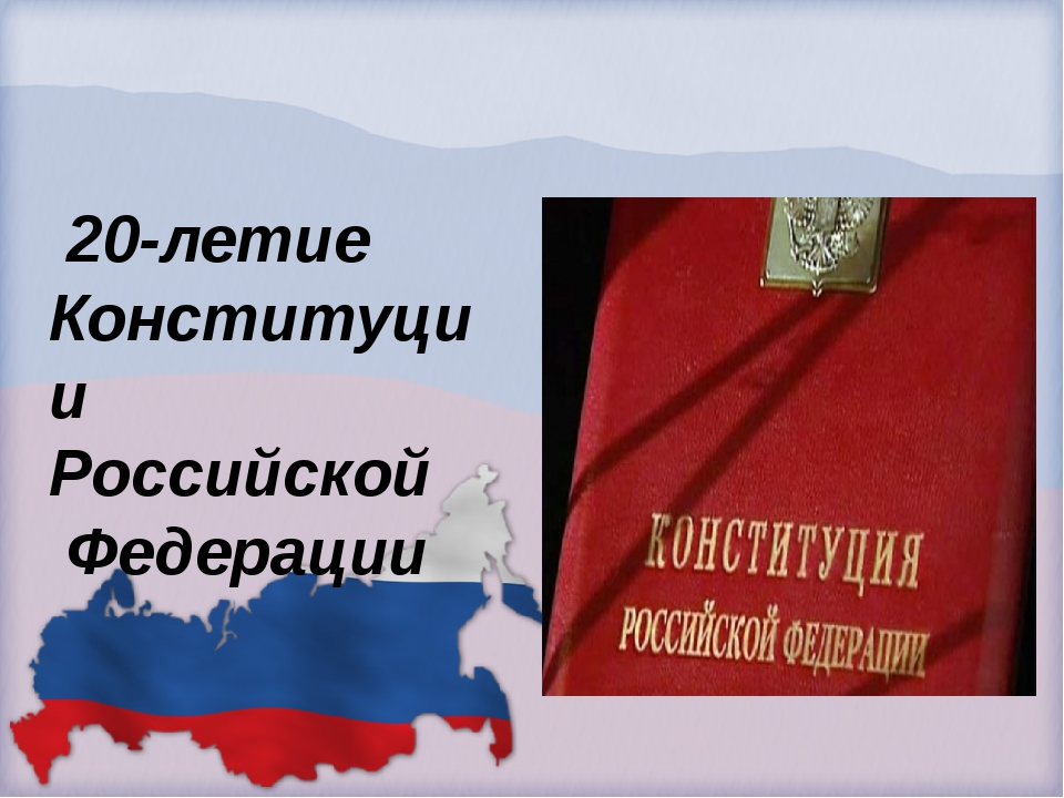 20-летие Конституции Российской Федерации
