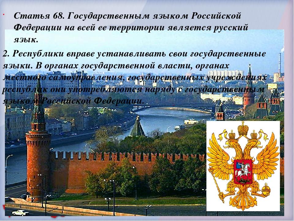 Статья 68. Государственным языком Российской Федерации на всей ее территории...