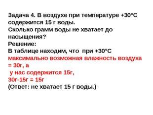 Задача 4. В воздухе при температуре +30°С содержится 15 г воды. Сколько грам