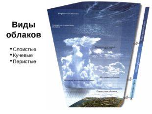 Виды облаков Слоистые Кучевые Перистые