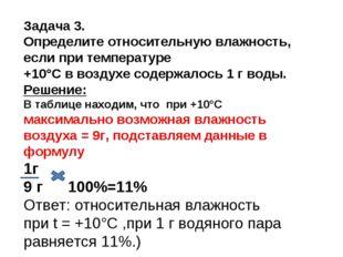 Задача 3. Определите относительную влажность, если при температуре +10°С в в