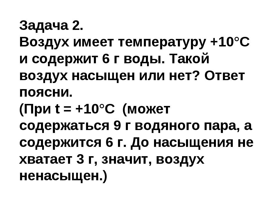 Задача 2. Воздух имеет температуру +10°С и содержит 6 г воды. Такой воздух на...