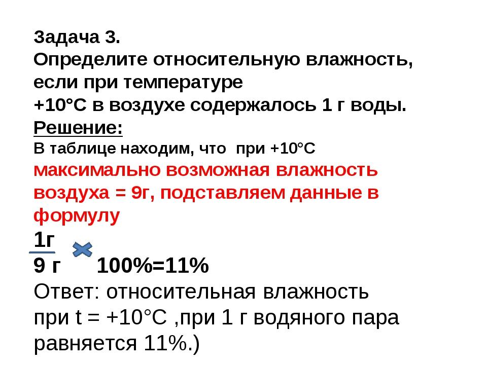 Задача 3. Определите относительную влажность, если при температуре +10°С в в...