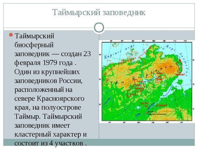 Таймырский заповедник Таймырский биосферный заповедник— создан 23 февраля 19...