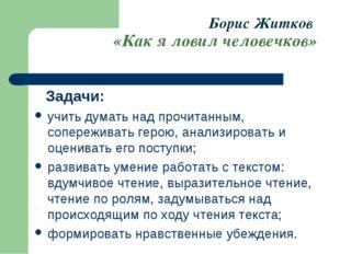 Борис Житков «Как я ловил человечков» Задачи: учить думать над прочитанным, с