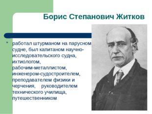 Борис Степанович Житков * работал штурманом на парусном судне, был капитаном