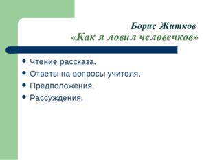 Борис Житков «Как я ловил человечков» Чтение рассказа. Ответы на вопросы учит
