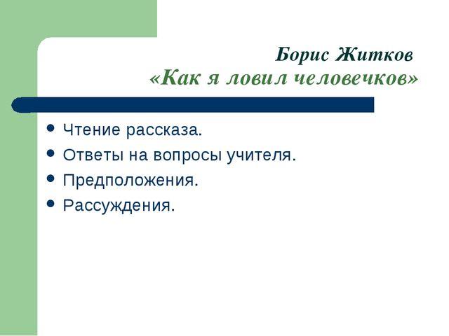 Борис Житков «Как я ловил человечков» Чтение рассказа. Ответы на вопросы учит...