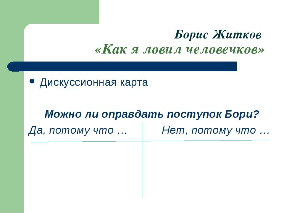 Борис Житков «Как я ловил человечков» Дискуссионная карта Можно ли оправдать...