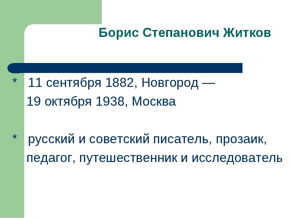 Борис Степанович Житков * 11 сентября 1882, Новгород — 19 октября 1938, Москв...