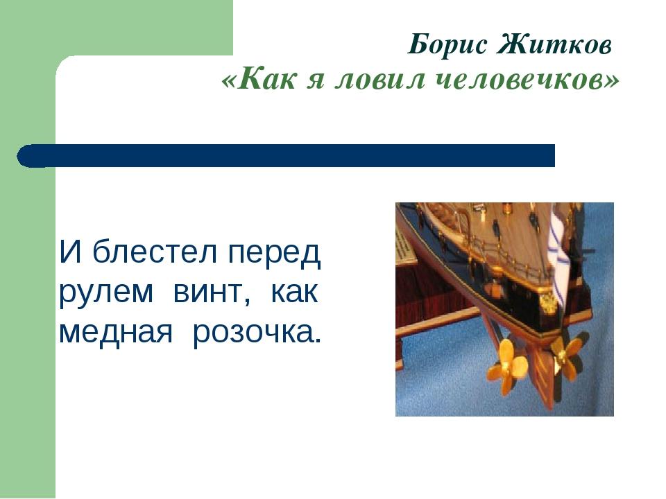 Борис Житков «Как я ловил человечков» И блестел перед рулем винт, как медная...