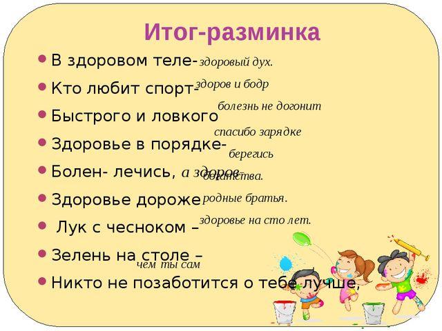 Итог-разминка В здоровом теле- Кто любит спорт- Быстрого и ловкого Здоровье в...