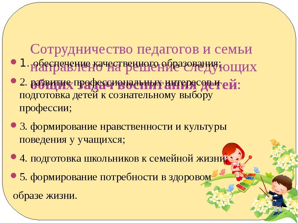 Сотрудничество педагогов и семьи направлено на решение следующих общих задач...