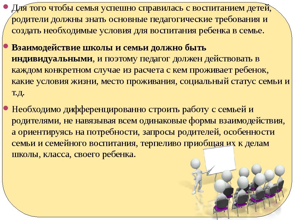 Доклад социального педагога взаимодействие школы и семьи 1614